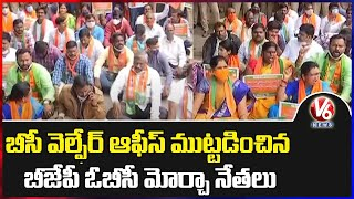 BJP OBC Morcha Leaders Protest Against TRS Govt Over BC Issue's | V6 News - V6NEWSTELUGU