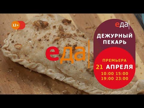 Премьера | «Дежурный пекарь» на телеканале «Еда»