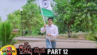 Amma Cheppindi Telugu Full Movie HD | Sharwanand | Sriya Reddy | Suhasini | MM Keeravani | Part 12 - MANGOVIDEOS