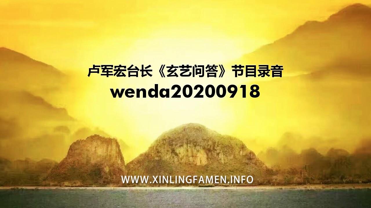 心灵法门 wenda20200918 - 卢军宏台长《玄艺问答》节目录音