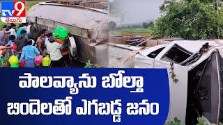 బోల్తాపడ్డ పాలవ్యాను.. ఎగబడ్డ జనం - TV9 - TV9
