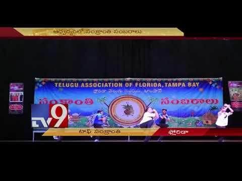 connectYoutube - TAF Sankranthi Celebrations 2018 || Telugu Association of Florida || TV9