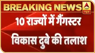Police teams of 10 states trying to hunt down Vikas Dubey - ABPNEWSTV