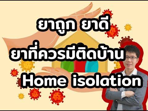 ยาที่ควรมีติดบ้านขณะ-Home-Isol