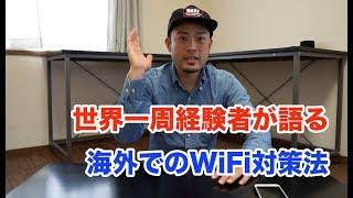 海外旅行 ネット『海外旅行時のネット(WiFi)環境はどうするのがベスト?世界一周経験者が語る』などなど