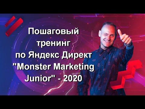 Пошаговый тренинг по Яндекс Директ для новичков «Monster Marketing Junior» — 2020