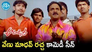 Venu Madhav backslashu0026 Nithiin Comedy Scene | Aatadista Movie Scenes | Kajal Aggarwal | iDream Movies - IDREAMMOVIES