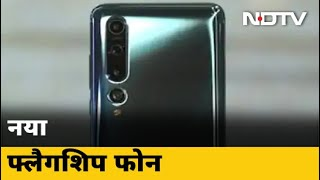 Cell Guru : Xiaomi का नया Flagship Phone Mi 10 - NDTVINDIA