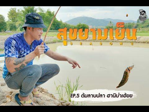 สุขยามเย็นSS2-[EP.5]-ต้มลาบปลา