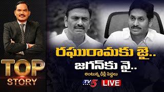 రఘురామకు జై.. జగన్ కు నై.. అంటోన్న ఢిల్లీ పెద్దలు..! | MP RRR vs YS Jagan | Top Story | TV5 News - TV5NEWSSPECIAL