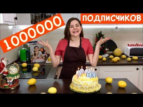 Ура!!! Миллион Подписчиков, Спасибо Вам ОГРОМНОЕ   Ольга Матвей