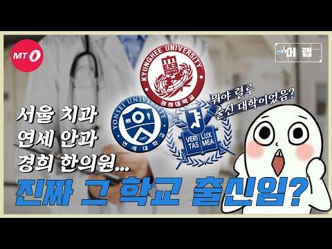 [머랩ep.5] 서울 치과, 연세 안과, 경희 한의원 의사들은 진짜...