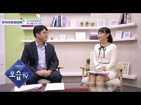 [기획재정부, 모습TV] 정책사용설명서. 2019 활력예산안 3편, 생활 SOC 분야