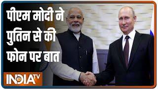 PM Modi ने रूसी राष्ट्रपति व्लादिमीर पुतिन से की फोन पर बातचीत - INDIATV