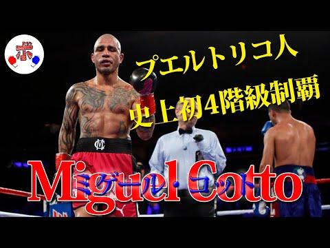 実は意外な理由でボクシングに出会ったプエルトリコの英雄、ミゲールコットの魅力を紹介!【伝説】