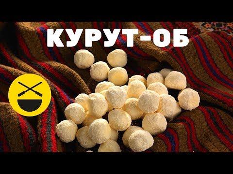 Таджикское блюдо КУРУТ-ОБ или что такое национальная кухня?