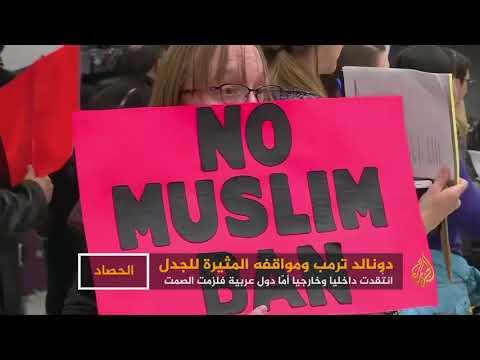 مواقف ترمب.. انتقاد داخلي وخارجي وصمت عربي