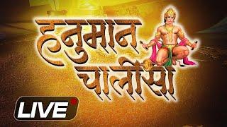 LIVE: Hanuman Chalisa | हनुमान चालीसा जाप करने से मनुष्य के सभी भय दूर होते हैं - BHAKTISONGS