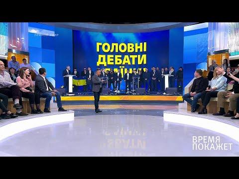 Дебаты Зеленского и Порошенко. Прямая трансляция. Время покажет. Выпуск от 19.04.2019
