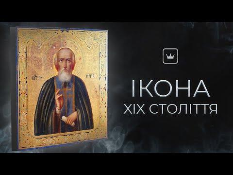 Ікона Святого Сергія Радонезького | Цікаві лоти. Віоліті photo