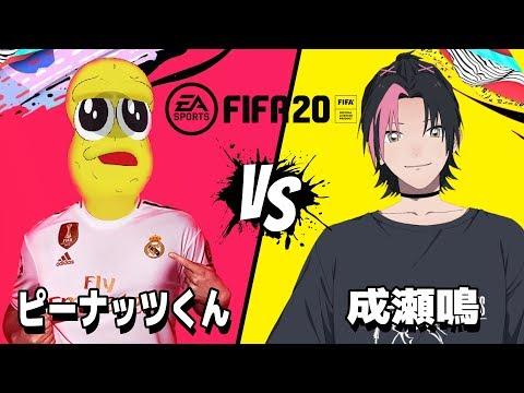 【FIFA20】ピーナッツ・・・