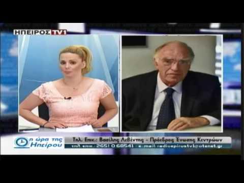 Β. Λεβέντης / Τηλ. συνέντευξη στο 'Ηπειρος TV1 / 23-6-2016