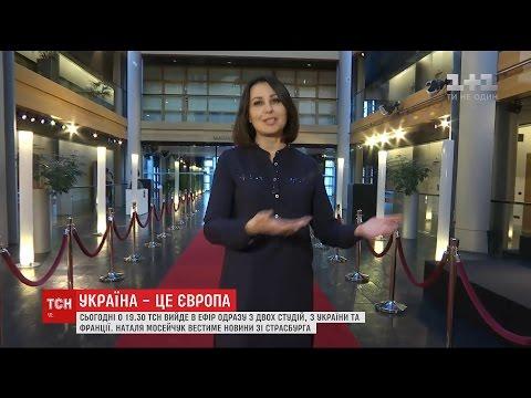 Наталя Мосуйчук проведе ТСН.19:30 з Страсбурга