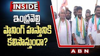 ఇంద్రవెల్లి ప్లానింగ్ హస్తానికి కలిసొస్తుందా? | Congress Politics from On Indravelli | Inside | ABN - ABNTELUGUTV