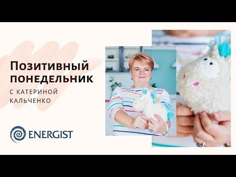 Позитивный Понедельник с Катериной Кальченко. 14.10.2019