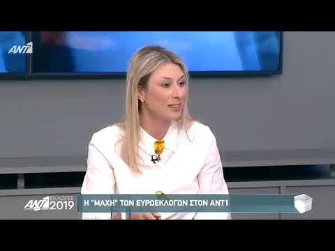 Κατερίνα Κούτρη / ΕΚΛΟΓΕΣ 2019,ANt1 /22-5-2019