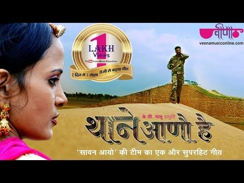 New Rajasthani Folk Song | Thane Aano Hai HD | Rajasthani Romantic Songs