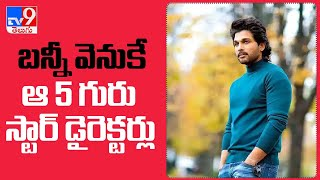 Allu Arjun has a surprising line up of movies with star directors - TV9 - TV9