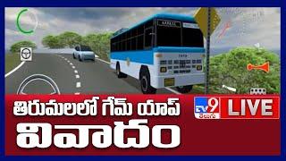 తిరుమలలో  గేమ్ యాప్ వివాదం LIVE | Tirumala 'Laddu Game App' Controversy - TV9 Digital - TV9