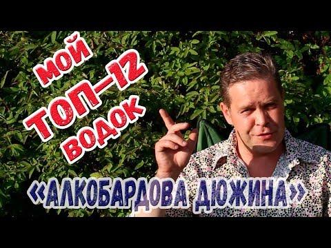 """Алкобардова дюжина"". Мой ТОП-12 водок photo"