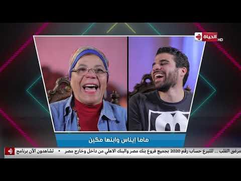 """أقوى أم في مصر - ماما إيناس وابنها مكين """"أبني بيلعب لعبة اسمها Pubg"""