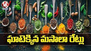 ఘాటెక్కిన మసాలా రేట్లు.. Spices Price Increased Due To Lockdown | V6 News - V6NEWSTELUGU