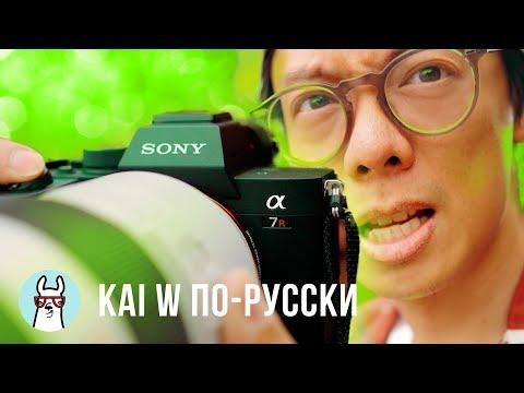Kai W по-русски: Sony a7R IV - первые впечатления photo