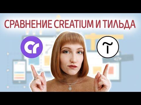 Сравнение Creatium и Tilda. Какой конструктор сайтов выбрать? Креатиум или Тильда?