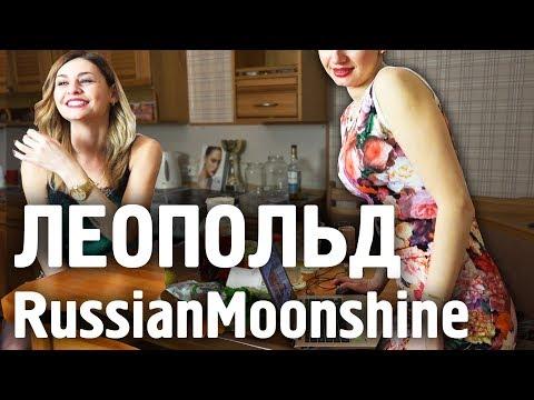 Самогон а-ля коньяк от ЛЕОПОЛЬДА Russianmoonshine photo