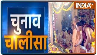 यूपी और पंजाब चुनावों से जुड़ी 40 ख़बरें | Chunav Chalisa | August 4, 2021 - INDIATV