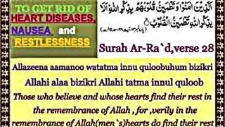 Dua and cure of sickness From Quran part 2 - YouTube