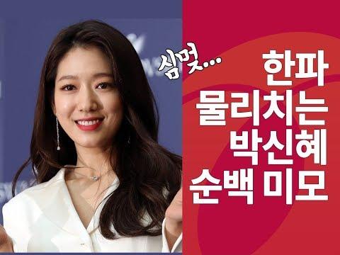 """""""심멎...""""배우 박신혜, 독보적인 '광채 미모'..."""