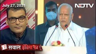 Sawaal India Ka: Karnataka में अगला CM Yediyurappa की पसंद का होगा या आलाकमान करेगी फैसला? - NDTVINDIA