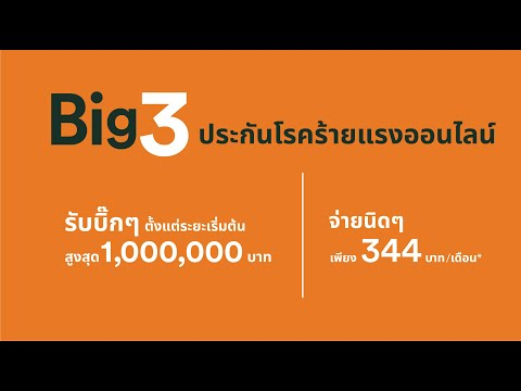BIG3-จ่ายนิดๆ-แต่ได้รับความคุ้