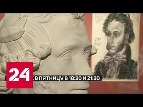 В Сочи поймали похитительницу рукописи Пушкина, которая стоит 75 миллионов рублей