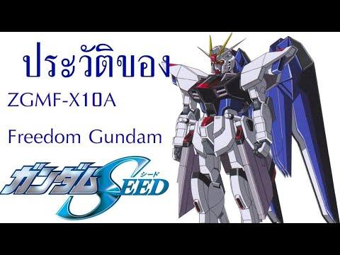 ประวัติของ-ZGMF-X10E-FREEDOM