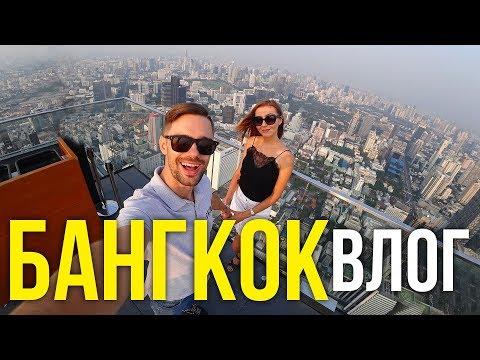 Бангкок ВЛОГ, наш ОТЕЛЬ — Сочные СТЕЙКИ, На КРЫШЕ Маханакхон 314м, Тайланд