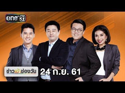 ข่าวเช้าช่องวัน | highlight | 24 กันยายน 2561 | ข่าวช่องวัน | one31