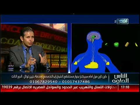 الناس الحلوة | مخاطر السمنة المفرطة وطرق التعامل معها مع دكتور أحمد نبيل الحوفى