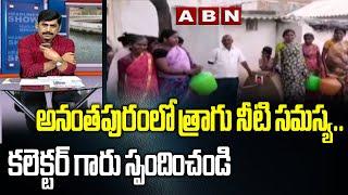 Anantapur Public-Facing Drinking Water Problem | ABN Telugu - ABNTELUGUTV